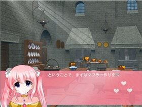 ツバサの彼方 バレンタインバースデー Game Screen Shot4