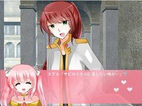 ツバサの彼方 バレンタインバースデー Game Screen Shot5