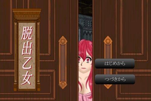 脱出乙女 Game Screen Shot2