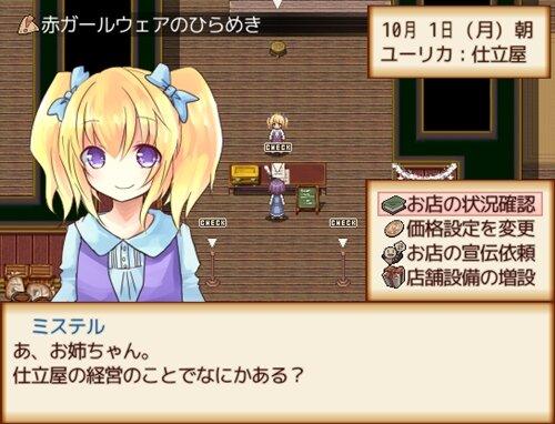 オーダーメイド!~ユーリカ村の仕立屋物語~ Game Screen Shot1
