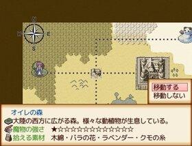 オーダーメイド!~ユーリカ村の仕立屋物語~ Game Screen Shot3