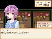 オーダーメイド!~ユーリカ村の仕立屋物語~のゲーム画面