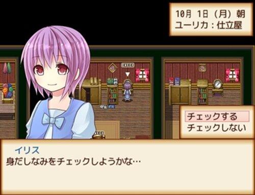オーダーメイド!~ユーリカ村の仕立屋物語~ Game Screen Shots