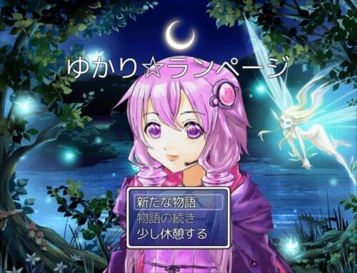 ゆかり☆ランページ Game Screen Shot1