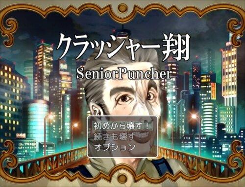 クラッシャー翔~シニアパンチャー~ Game Screen Shot1