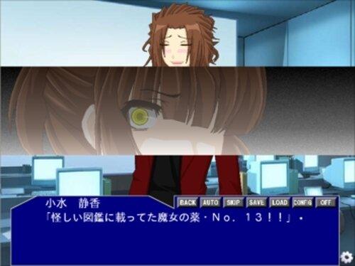 君とノーカウントの恋 Game Screen Shot3