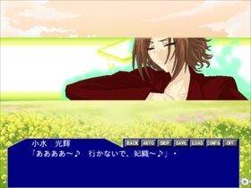 君とノーカウントの恋 Game Screen Shot4