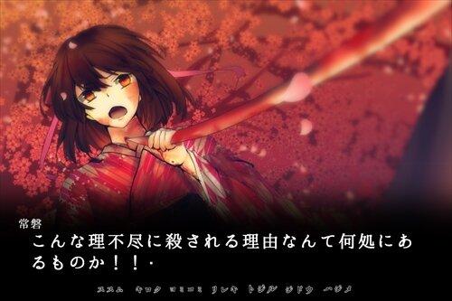 グランギニョル 体験版 Game Screen Shot1