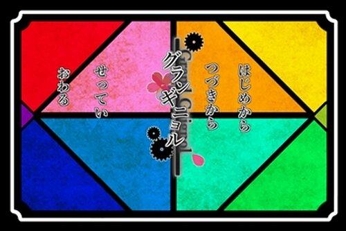 グランギニョル 体験版 Game Screen Shot2