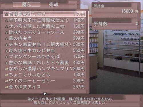 妖逢瀬日記 体験版ver1.10 Game Screen Shot3