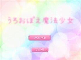 うろおぼえ魔法少女 Game Screen Shot2