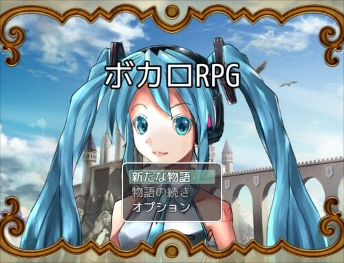 ボカロRPG Game Screen Shot1