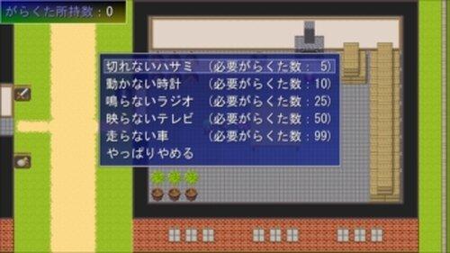 朔太郎君の受難2~新たなる試練~ Game Screen Shot4