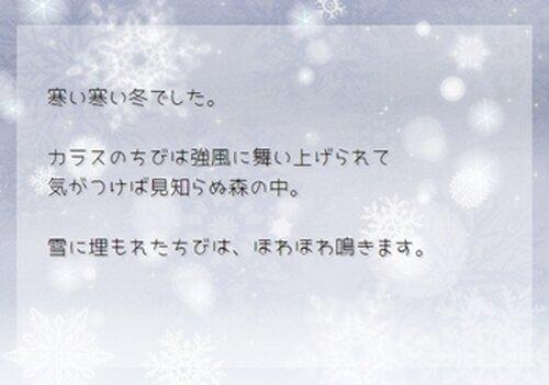 烏のさえずり Game Screen Shot2