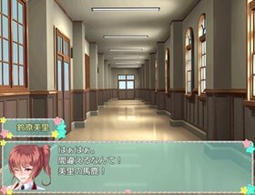 それは突然終わったバレンタインストーリー Game Screen Shot2