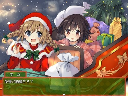 クリスマスガール Game Screen Shot
