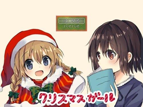 クリスマスガール Game Screen Shots