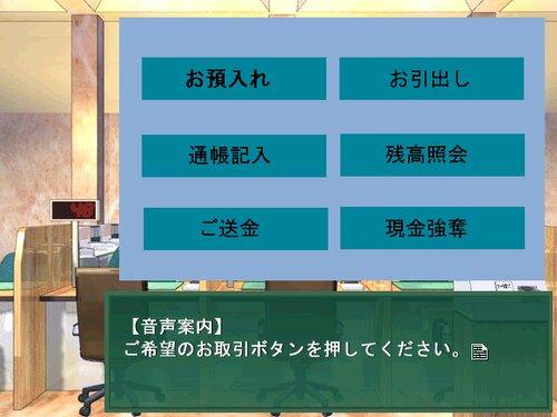 銀行強盗はATMで Game Screen Shot3