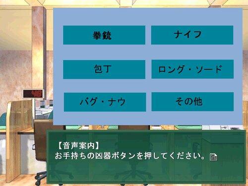 銀行強盗はATMで Game Screen Shot4