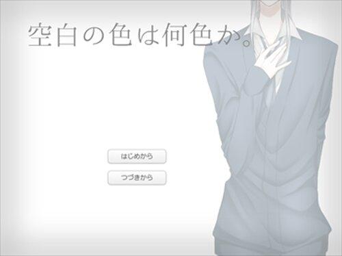 空白の色は何色か。 Game Screen Shot2