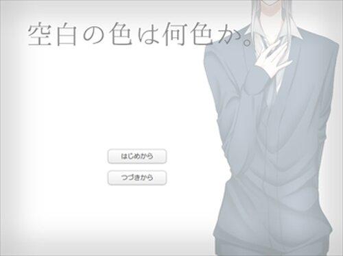 (ブラウザ版)空白の色は何色か。 Game Screen Shot2
