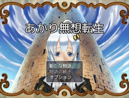 あかり無想転生 Game Screen Shot1