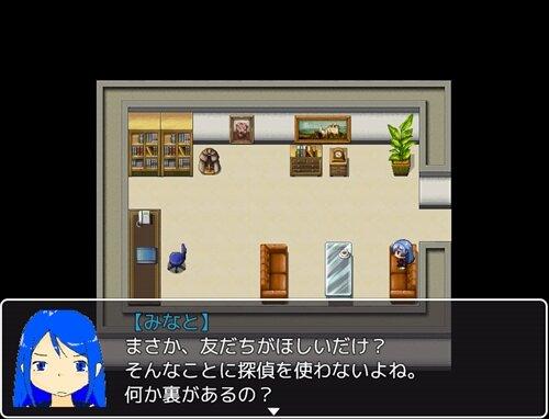 友だちごっこやろうよ! Game Screen Shot1