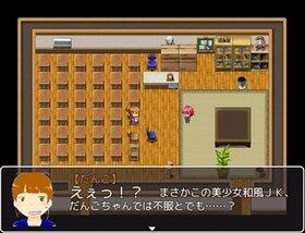 友だちごっこやろうよ! Game Screen Shot3