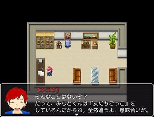 友だちごっこやろうよ! Game Screen Shot5