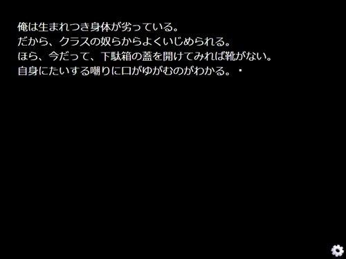 劣等性~Poor&Pure~ Game Screen Shot