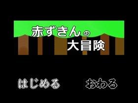 赤ずきんの大冒険 Game Screen Shot2