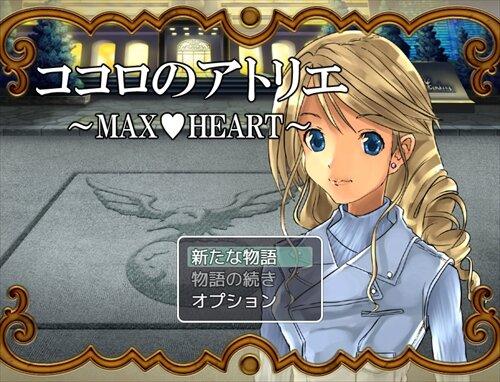 ココロのアトリエ~マックス♥ハート~ Game Screen Shot1