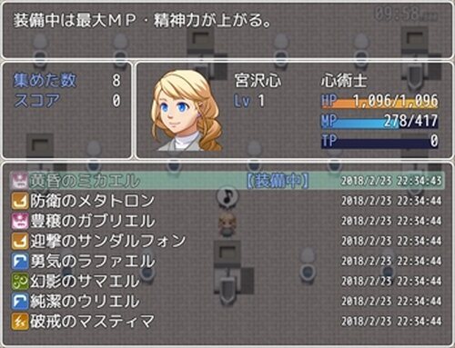 ココロのアトリエ~マックス♥ハート~ Game Screen Shot3