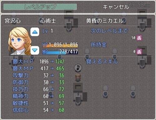 ココロのアトリエ~マックス♥ハート~ Game Screen Shot4