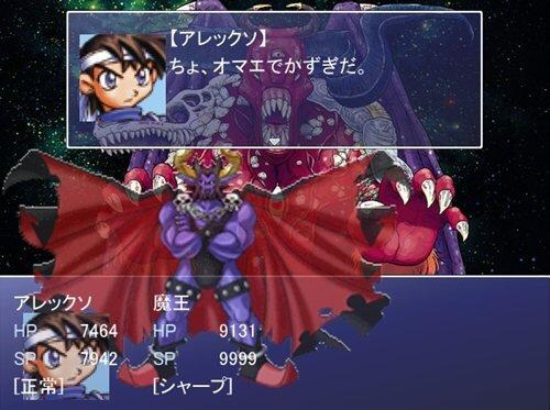 アレックソ物語 Game Screen Shot1