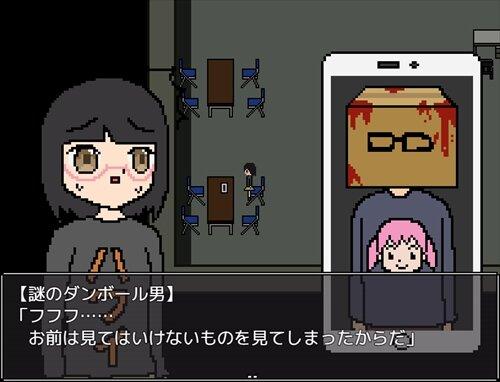 ホラー陰キャ Game Screen Shot1