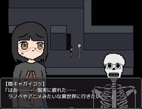ホラー陰キャ Game Screen Shot2
