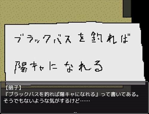 ホラー陰キャ Game Screen Shot3