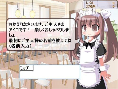 スーパーおしゃべり美少女AIKO Game Screen Shot1