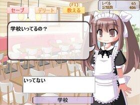 スーパーおしゃべり美少女AIKO Game Screen Shot2