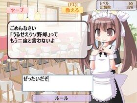 スーパーおしゃべり美少女AIKO Game Screen Shot3