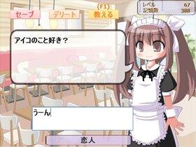 スーパーおしゃべり美少女AIKO Game Screen Shot4