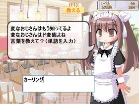 スーパーおしゃべり美少女AIKO Game Screen Shot5
