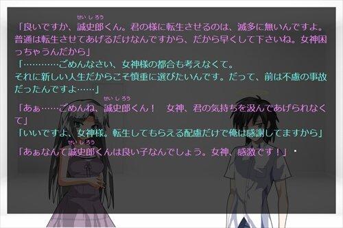 女神様と一緒に楽しむ転生活 Vol.2【ビジュアルサウンドノベル版】 Game Screen Shot1
