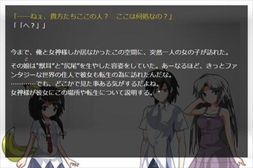 女神様と一緒に楽しむ転生活 Vol.2【ビジュアルサウンドノベル版】 Game Screen Shot3