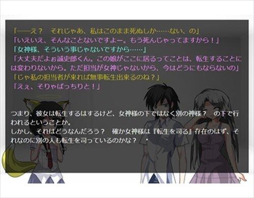 女神様と一緒に楽しむ転生活 Vol.2【ビジュアルサウンドノベル版】 Game Screen Shots
