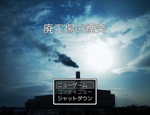 廃工場の煙突 Game Screen Shot2