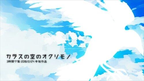 カラスの空のオクリモノ Game Screen Shot2