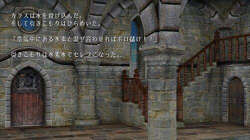 カラスの空のオクリモノ Game Screen Shot3