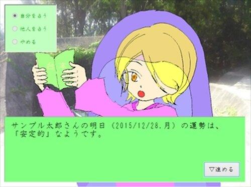 占星遊戯 ~星の導きによる占い遊び~ Game Screen Shot3